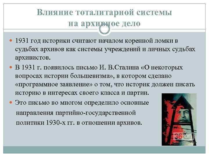 Влияние тоталитарной системы на архивное дело 1931 год историки считают началом коренной ломки в