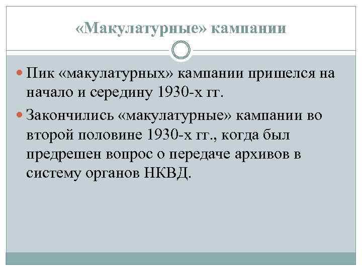 «Макулатурные» кампании Пик «макулатурных» кампании пришелся на начало и середину 1930 х гг.