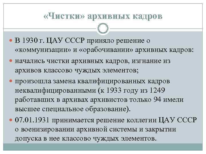 «Чистки» архивных кадров В 1930 г. ЦАУ СССР приняло решение о «коммунизации» и