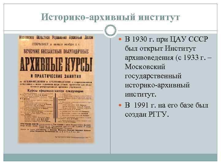 Историко-архивный институт В 1930 г. при ЦАУ СССР был открыт Институт архивоведения (с 1933