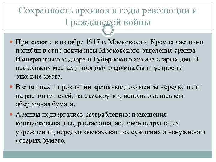 Сохранность архивов в годы революции и Гражданской войны При захвате в октябре 1917 г.