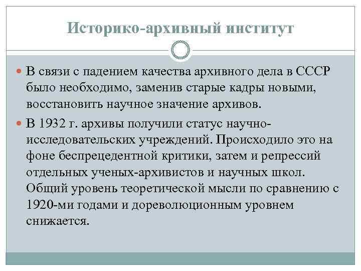 Историко-архивный институт В связи с падением качества архивного дела в СССР было необходимо, заменив