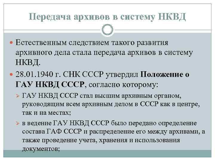Передача архивов в систему НКВД Естественным следствием такого развития архивного дела стала передача архивов