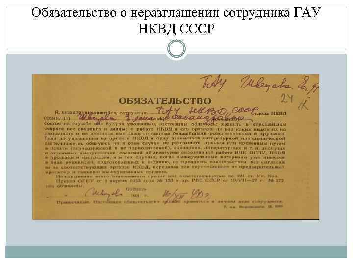 Обязательство о неразглашении сотрудника ГАУ НКВД СССР