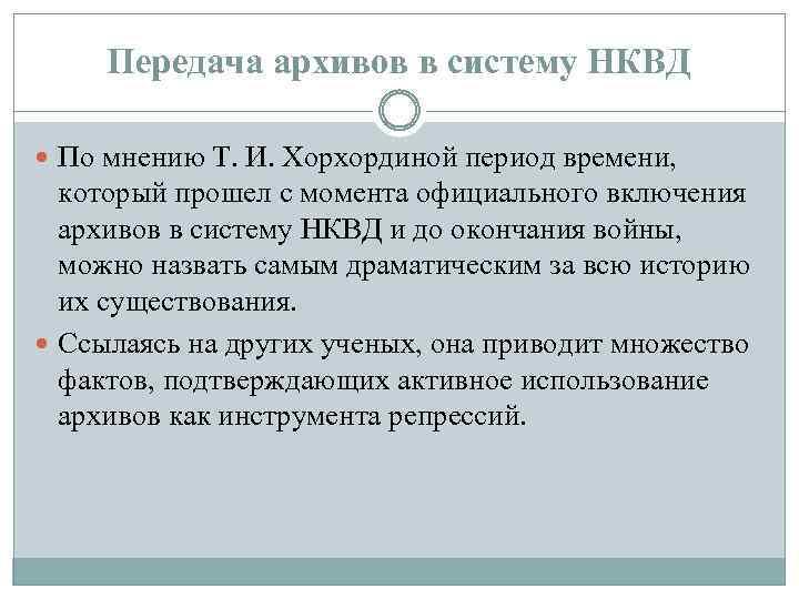 Передача архивов в систему НКВД По мнению Т. И. Хорхординой период времени, который прошел