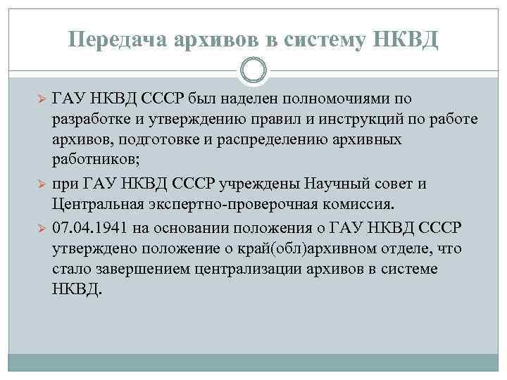 Передача архивов в систему НКВД Ø Ø Ø ГАУ НКВД СССР был наделен полномочиями
