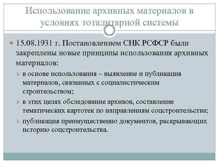Использование архивных материалов в условиях тоталитарной системы 15. 08. 1931 г. Постановлением СНК РСФСР
