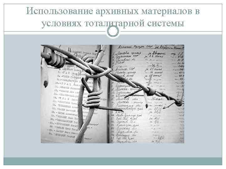 Использование архивных материалов в условиях тоталитарной системы