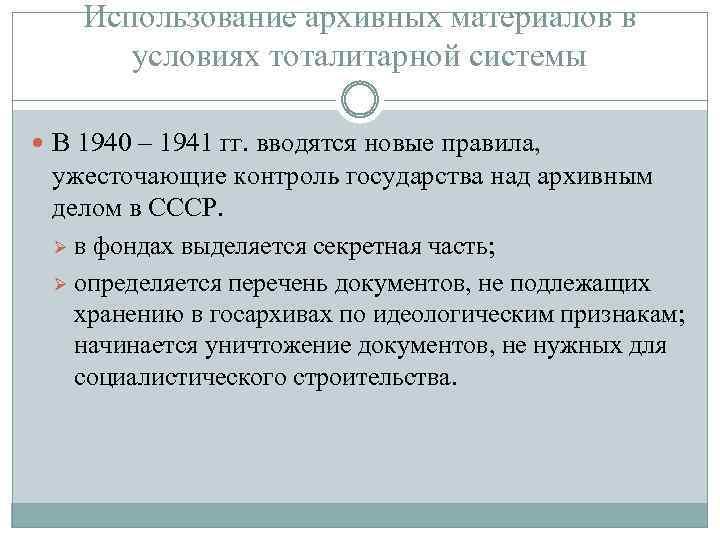 Использование архивных материалов в условиях тоталитарной системы В 1940 – 1941 гг. вводятся новые