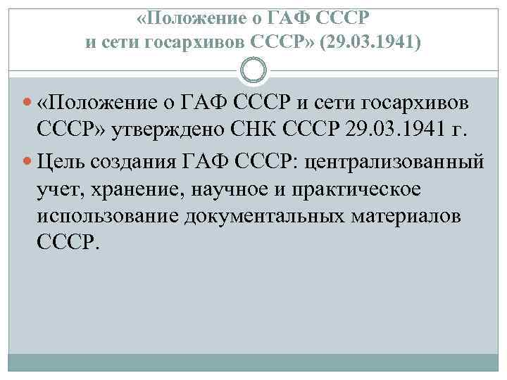 «Положение о ГАФ СССР и сети госархивов СССР» (29. 03. 1941) «Положение о