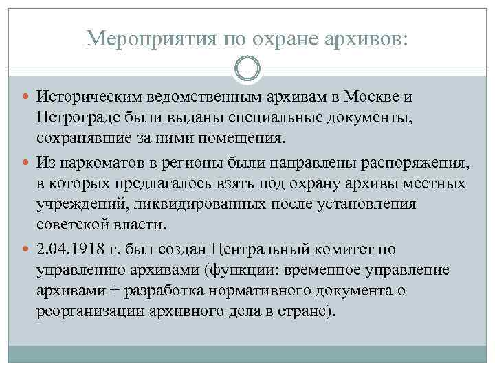 Мероприятия по охране архивов: Историческим ведомственным архивам в Москве и Петрограде были выданы специальные