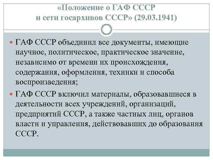 «Положение о ГАФ СССР и сети госархивов СССР» (29. 03. 1941) ГАФ СССР