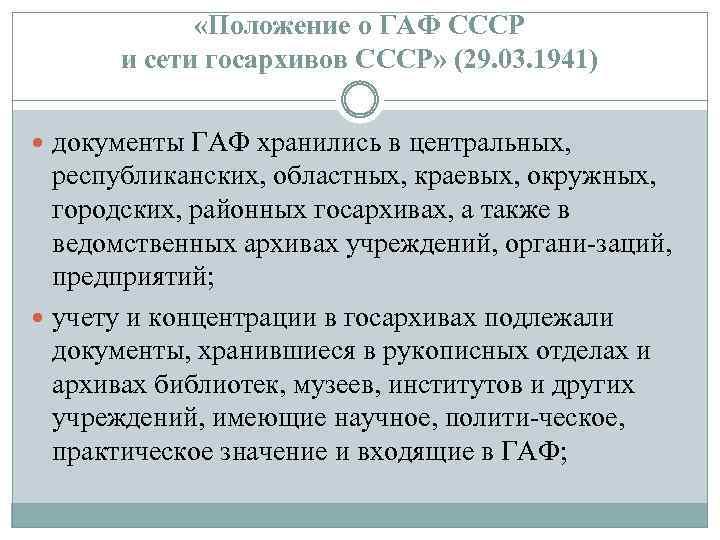 «Положение о ГАФ СССР и сети госархивов СССР» (29. 03. 1941) документы ГАФ