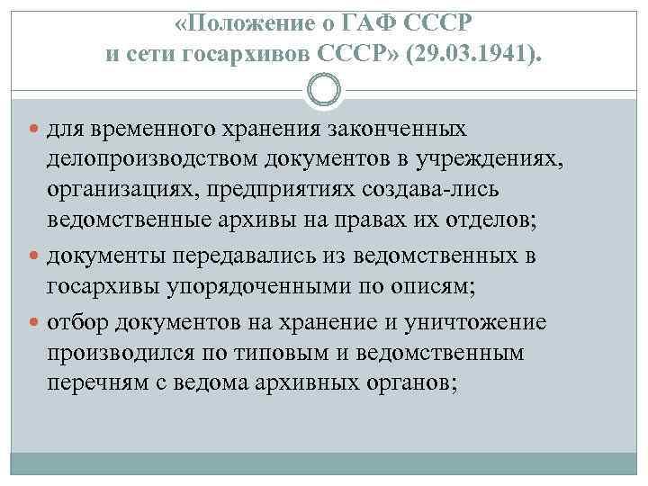 «Положение о ГАФ СССР и сети госархивов СССР» (29. 03. 1941). для временного