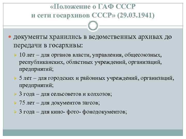 «Положение о ГАФ СССР и сети госархивов СССР» (29. 03. 1941) документы хранились