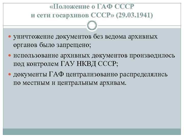 «Положение о ГАФ СССР и сети госархивов СССР» (29. 03. 1941) уничтожение документов