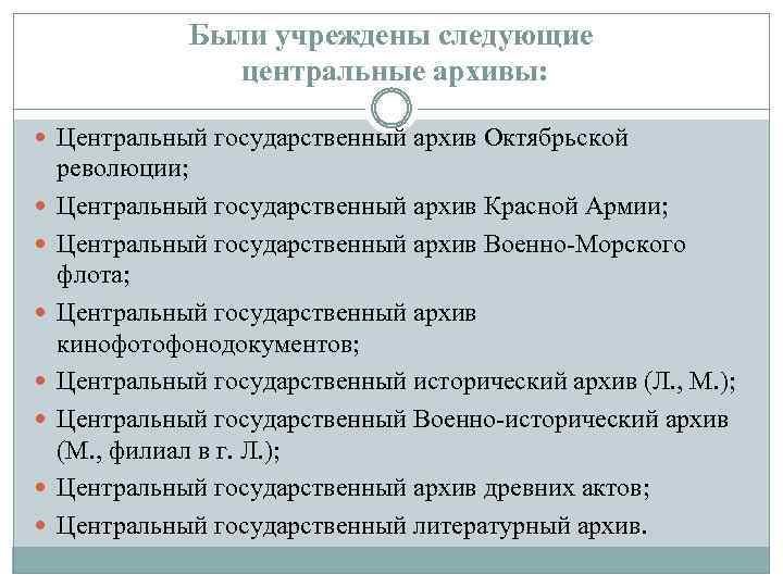 Были учреждены следующие центральные архивы: Центральный государственный архив Октябрьской революции; Центральный государственный архив Красной