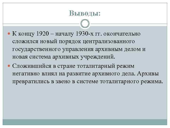 Выводы: К концу 1920 – началу 1930 х гг. окончательно сложился новый порядок централизованного
