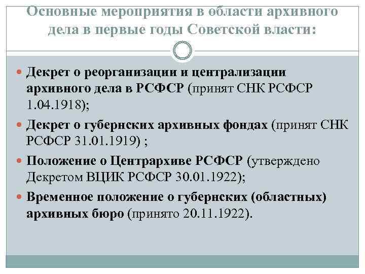 Основные мероприятия в области архивного дела в первые годы Советской власти: Декрет о реорганизации