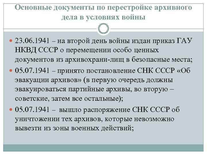 Основные документы по перестройке архивного дела в условиях войны 23. 06. 1941 – на