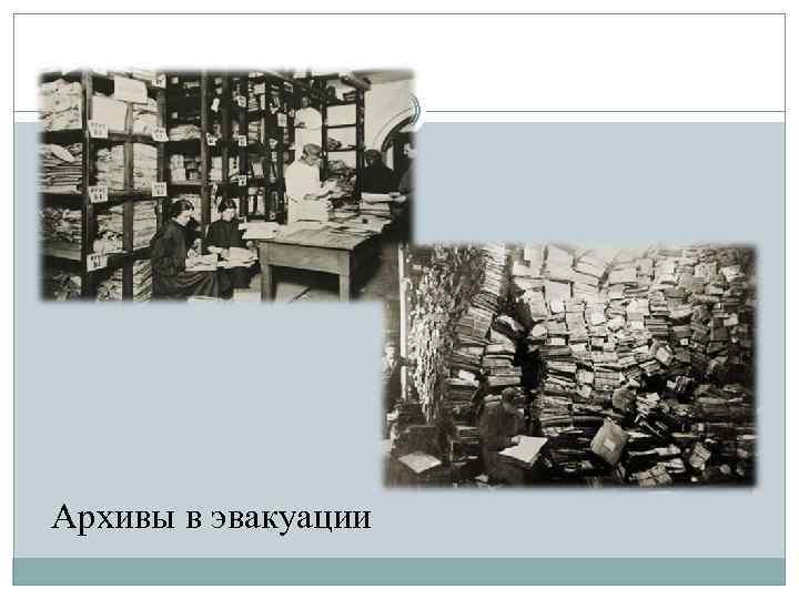 Архивы в эвакуации