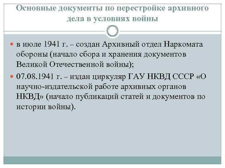 Основные документы по перестройке архивного дела в условиях войны в июле 1941 г. –