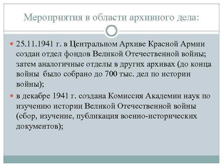 Мероприятия в области архивного дела: 25. 11. 1941 г. в Центральном Архиве Красной Армии