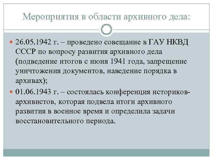 Мероприятия в области архивного дела: 26. 05. 1942 г. – проведено совещание в ГАУ
