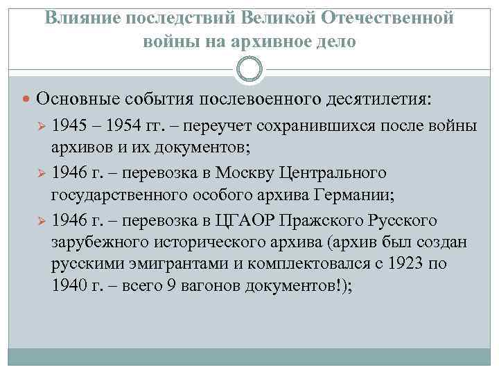 Влияние последствий Великой Отечественной войны на архивное дело Основные события послевоенного десятилетия: 1945 –