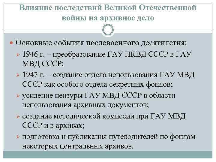Влияние последствий Великой Отечественной войны на архивное дело Основные события послевоенного десятилетия: 1946 г.