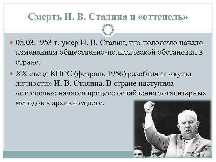 Смерть И. В. Сталина и «оттепель» 05. 03. 1953 г. умер И. В. Сталин,