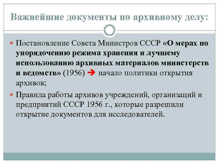 Важнейшие документы по архивному делу: Постановление Совета Министров СССР «О мерах по упорядочению режима