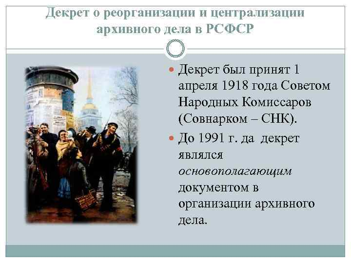 Декрет о реорганизации и централизации архивного дела в РСФСР Декрет был принят 1 апреля