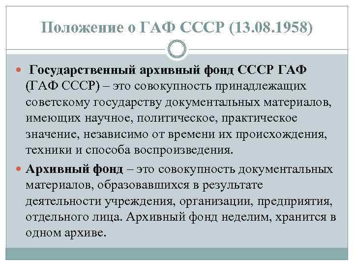 Положение о ГАФ СССР (13. 08. 1958) Государственный архивный фонд СССР ГАФ (ГАФ СССР)