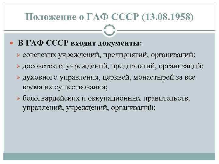 Положение о ГАФ СССР (13. 08. 1958) В ГАФ СССР входят документы: советских учреждений,