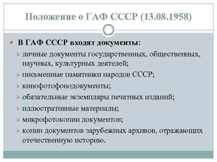 Положение о ГАФ СССР (13. 08. 1958) В ГАФ СССР входят документы: личные документы