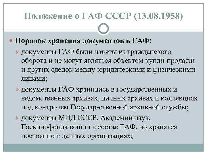 Положение о ГАФ СССР (13. 08. 1958) Порядок хранения документов в ГАФ: документы ГАФ