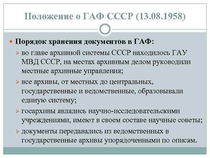 Положение о ГАФ СССР (13. 08. 1958) Порядок хранения документов в ГАФ: во главе
