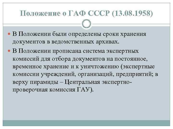 Положение о ГАФ СССР (13. 08. 1958) В Положении были определены сроки хранения документов