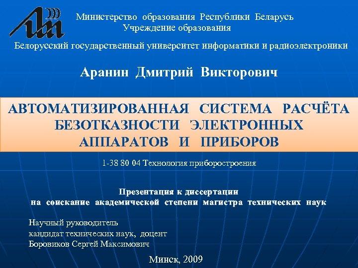 Министерство образования Республики Беларусь Учреждение образования Белорусский государственный университет информатики и радиоэлектроники Аранин Дмитрий