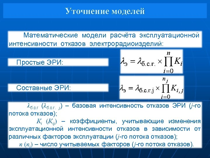 Уточнение моделей Математические модели расчёта эксплуатационной интенсивности отказов электрорадиоизделий: Простые ЭРИ: Составные ЭРИ: λб.