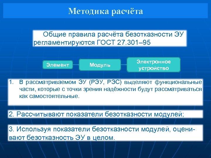 Методика расчёта Общие правила расчёта безотказности ЭУ регламентируются ГОСТ 27. 301– 95 Элемент Модуль