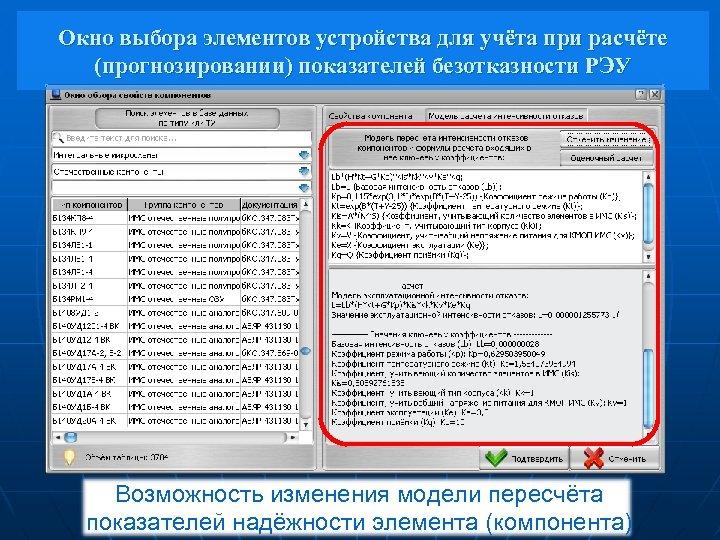Окно выбора элементов устройства для учёта при расчёте (прогнозировании) показателей безотказности РЭУ Возможность изменения