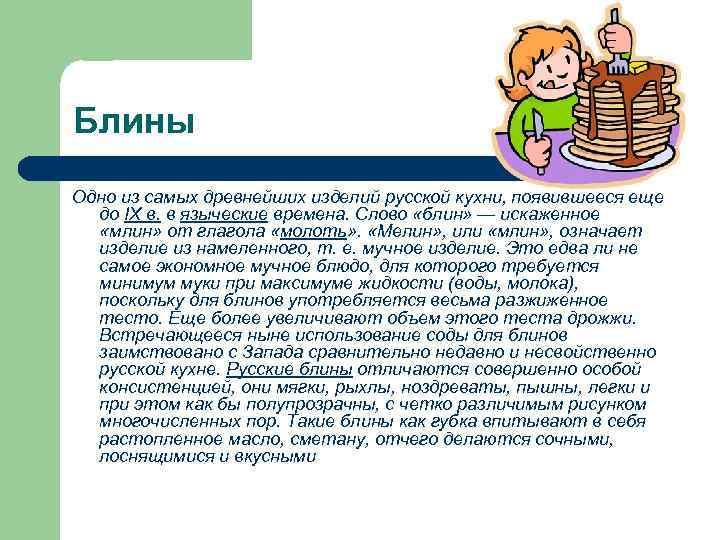 Блины Одно из самых древнейших изделий русской кухни, появившееся еще до IX в. в