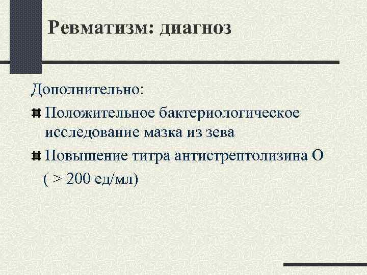 Ревматизм: диагноз Дополнительно: Положительное бактериологическое исследование мазка из зева Повышение титра антистрептолизина О (