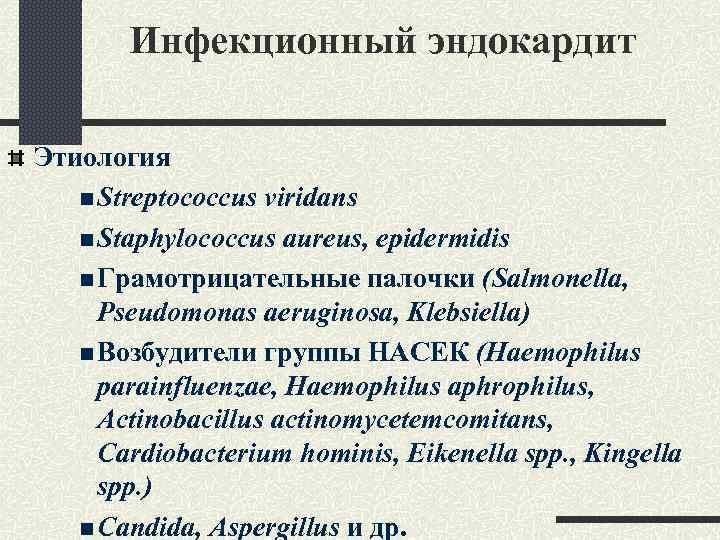 Инфекционный эндокардит Этиология n Streptococcus viridans n Staphylococcus aureus, epidermidis n Грамотрицательные палочки (Salmonella,