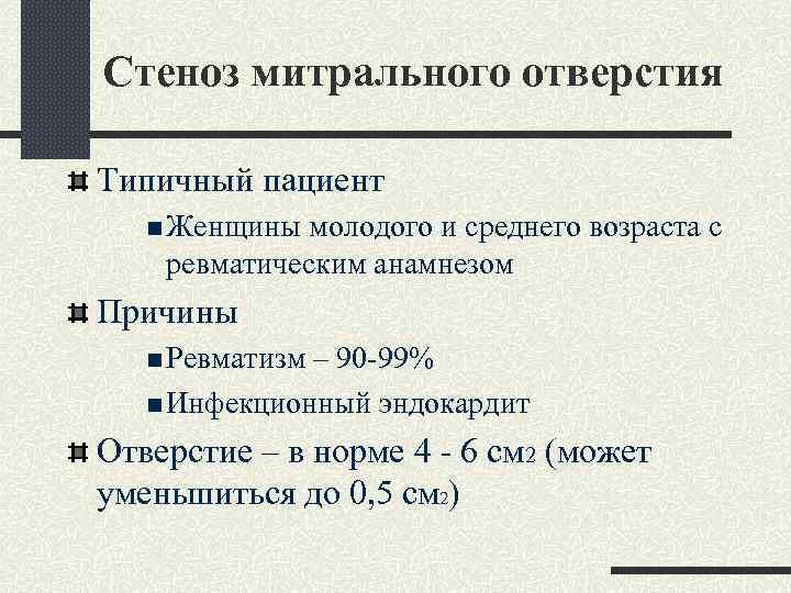 Стеноз митрального отверстия Типичный пациент n Женщины молодого и среднего возраста с ревматическим анамнезом