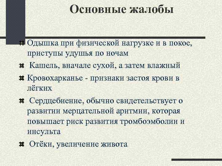 Основные жалобы Одышка при физической нагрузке и в покое, приступы удушья по ночам Кашель,