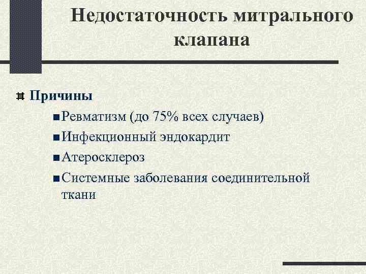 Недостаточность митрального клапана Причины n Ревматизм (до 75% всех случаев) n Инфекционный эндокардит n