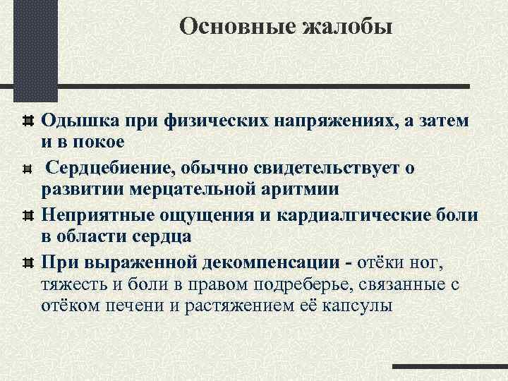 Основные жалобы Одышка при физических напряжениях, а затем и в покое Сердцебиение, обычно свидетельствует